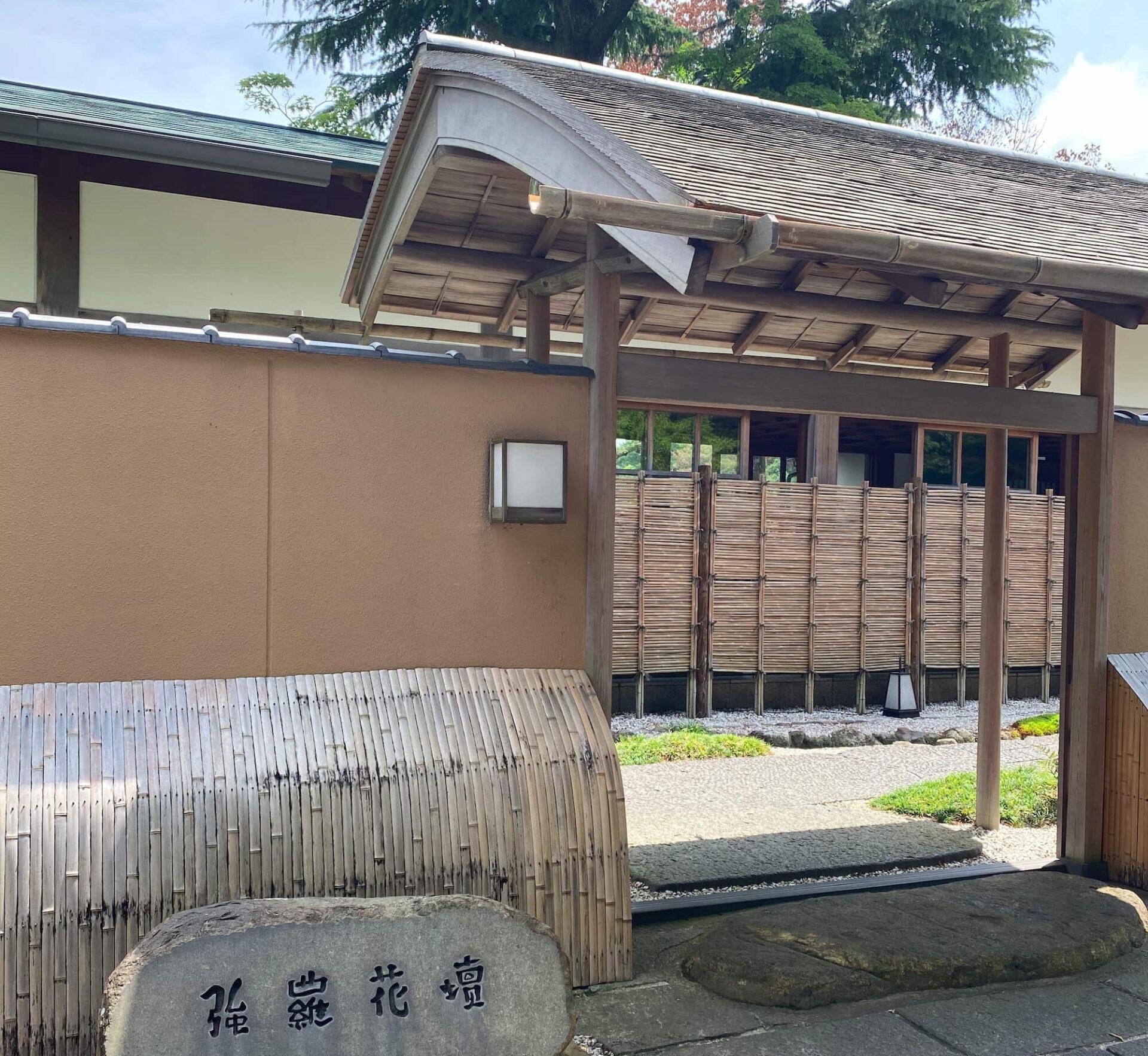 箱根の高級旅館、強羅花壇(慶太ブログ)