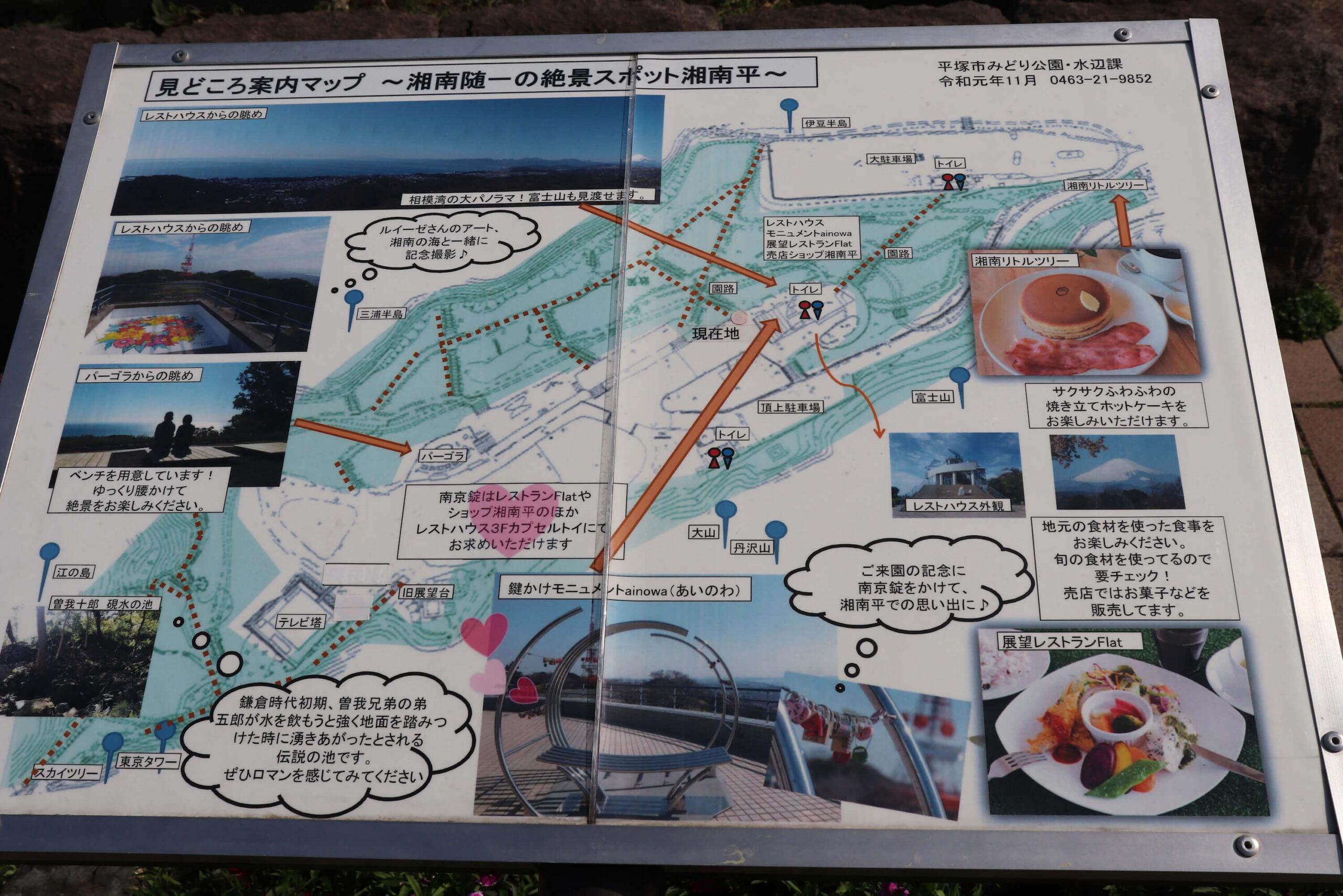 湘南平のマップ