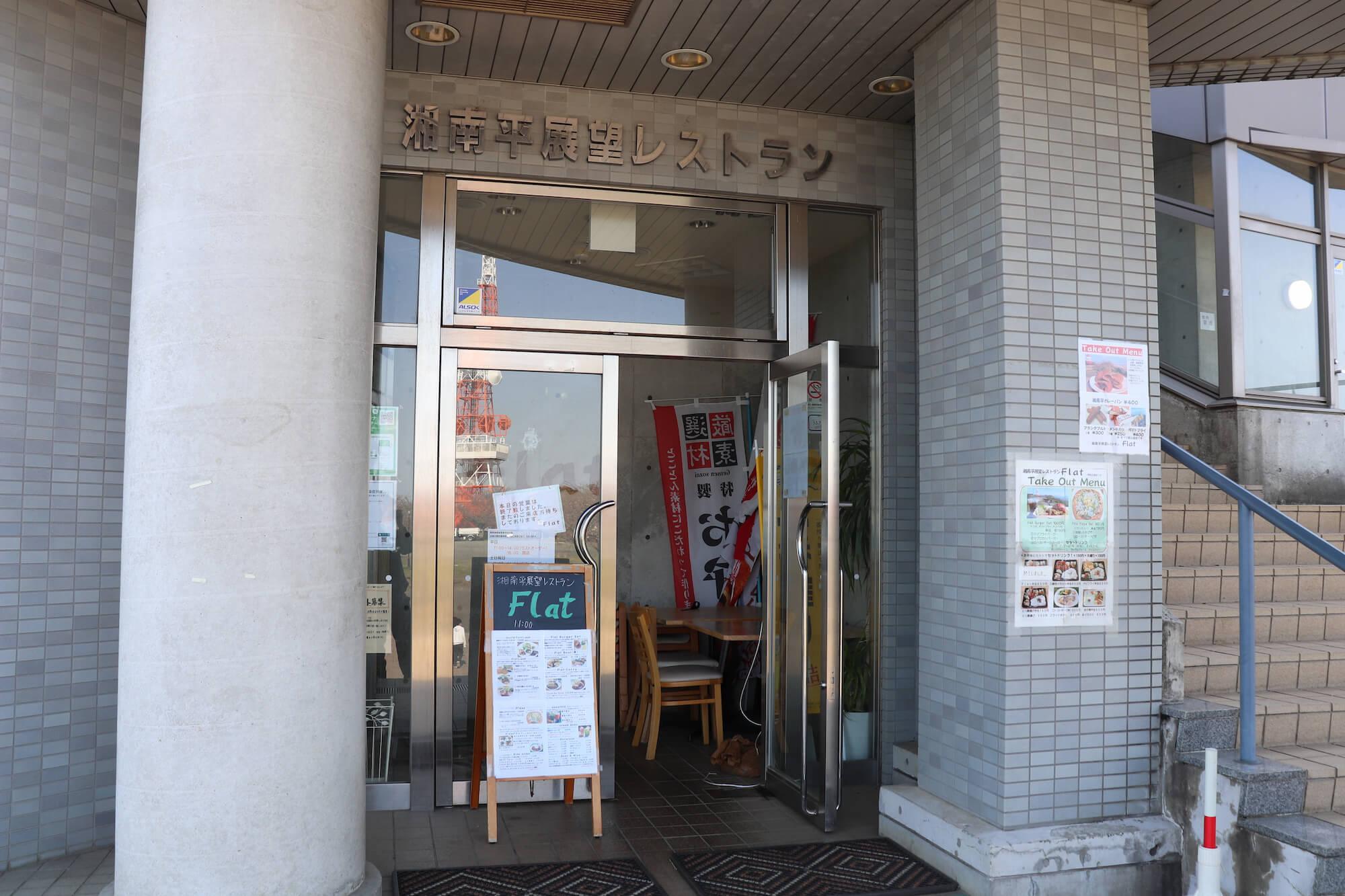 湘南平のレストハウスのカフェ