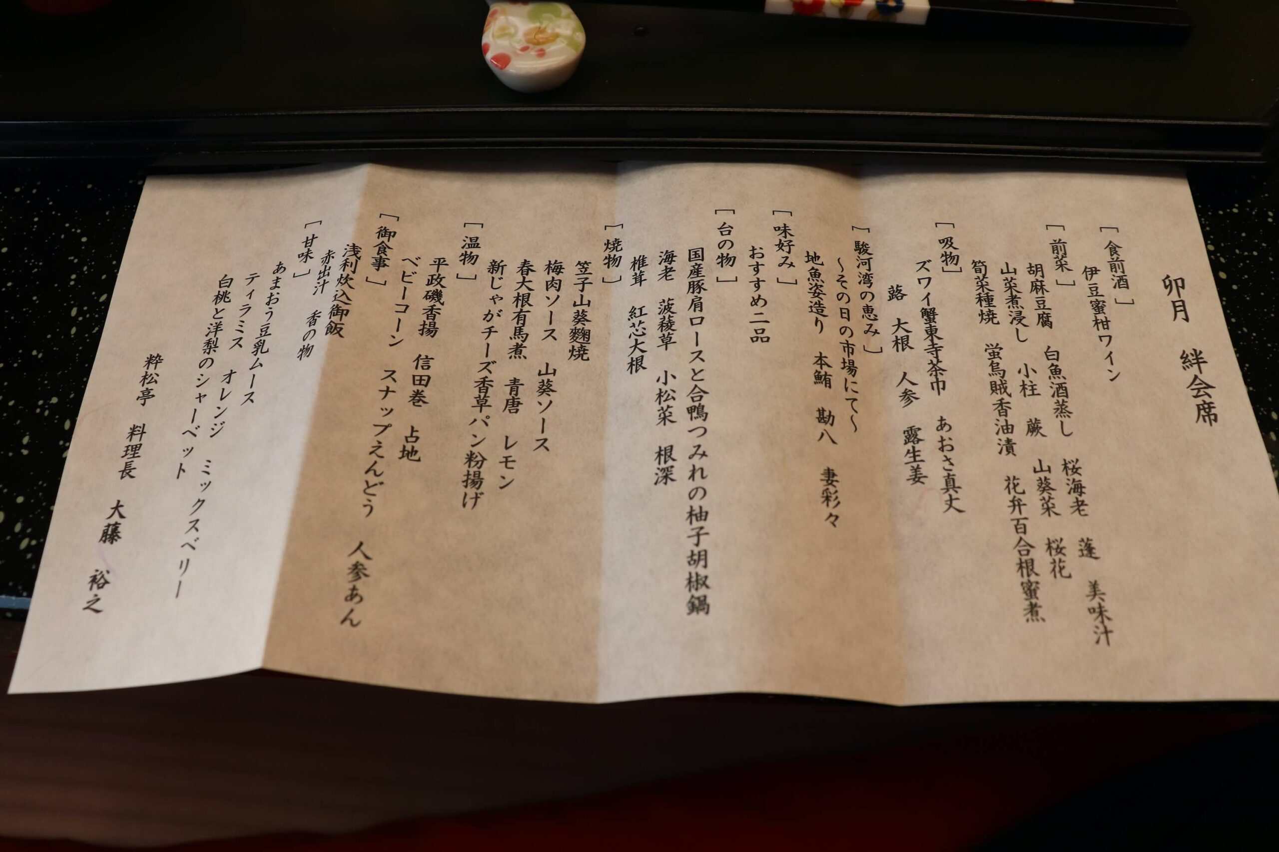 粋松亭の絆会席料理(夕食)のメニュー
