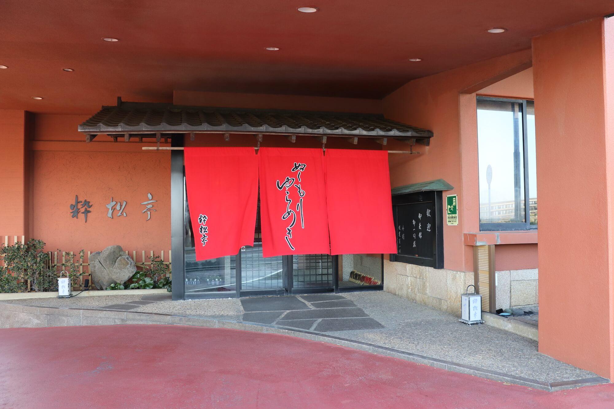 粋松亭の入り口